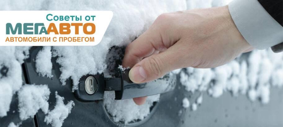 Как завести автомобиль вмороз?