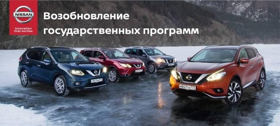 Возобновление государственных программ «Первый автомобиль» и«Семейный автомобиль» наавтомобили Nissan вянваре 2018