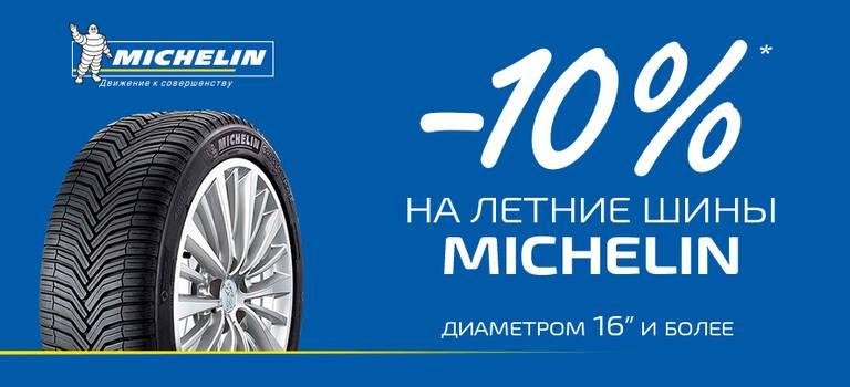 Специальное предложение налетние шины Michelin