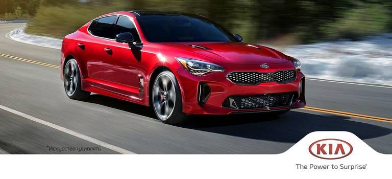 KIA STINGER— автомобиль мечты для реальной жизни.