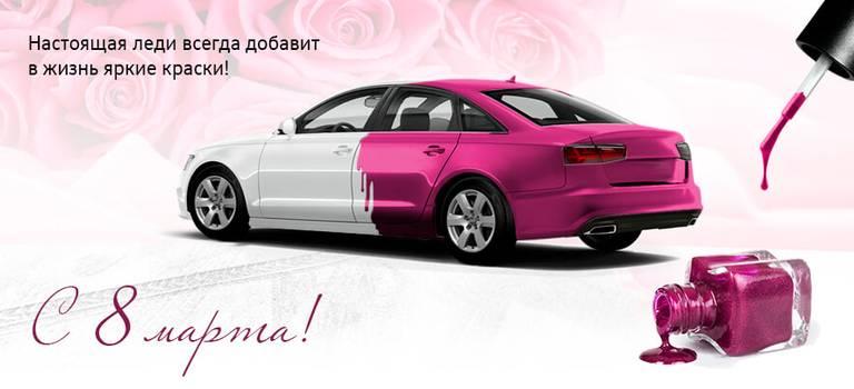 Группа компаний «Автошина» поздравляет всех дам спраздником!