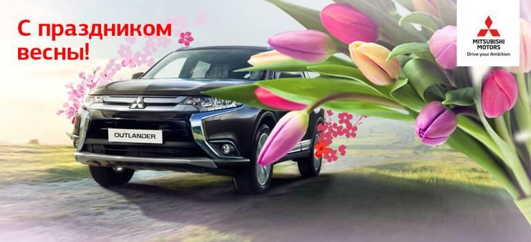 КАСАМ Авто поздравляет сМеждународным Женским Днем 8марта!