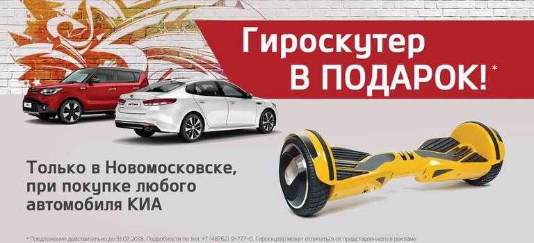 КИА Новомосковск любит дарить подарки!