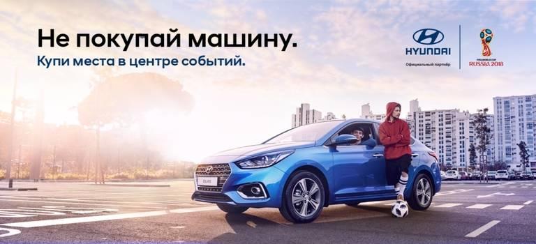 Hyundai выпустил Чемпионскую серию FIFA 2018