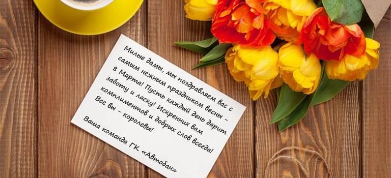 Милые дамы, мыпоздравляем вас ссамым нежным праздником весны— 8марта!