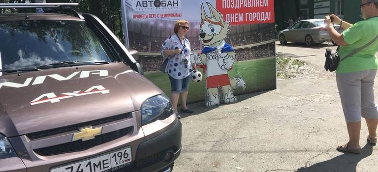 Автобан-Запад поздравил город Полевской с300 летием