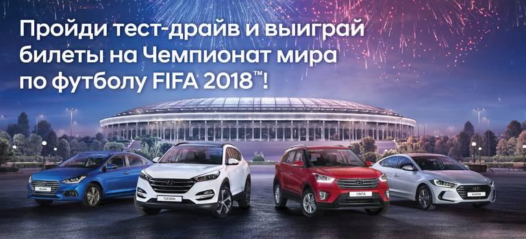 Выиграй 2 билета наЧемпионат мира пофутболу 2018г.
