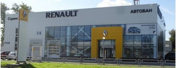 Автобан-RENAULT-Каменск