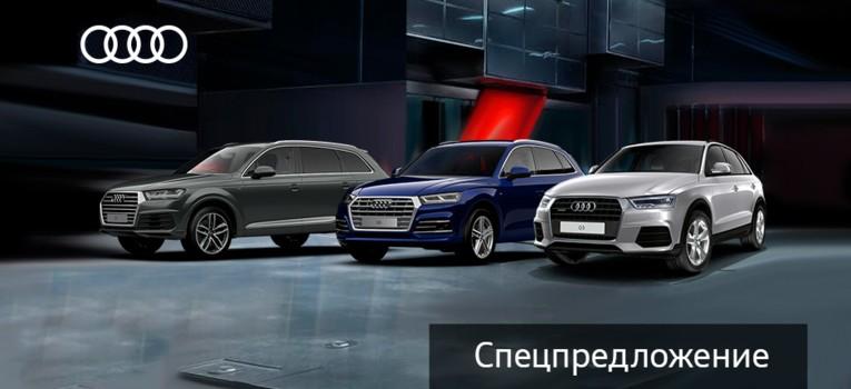 Еженедельные спецпредложения Audi Тула