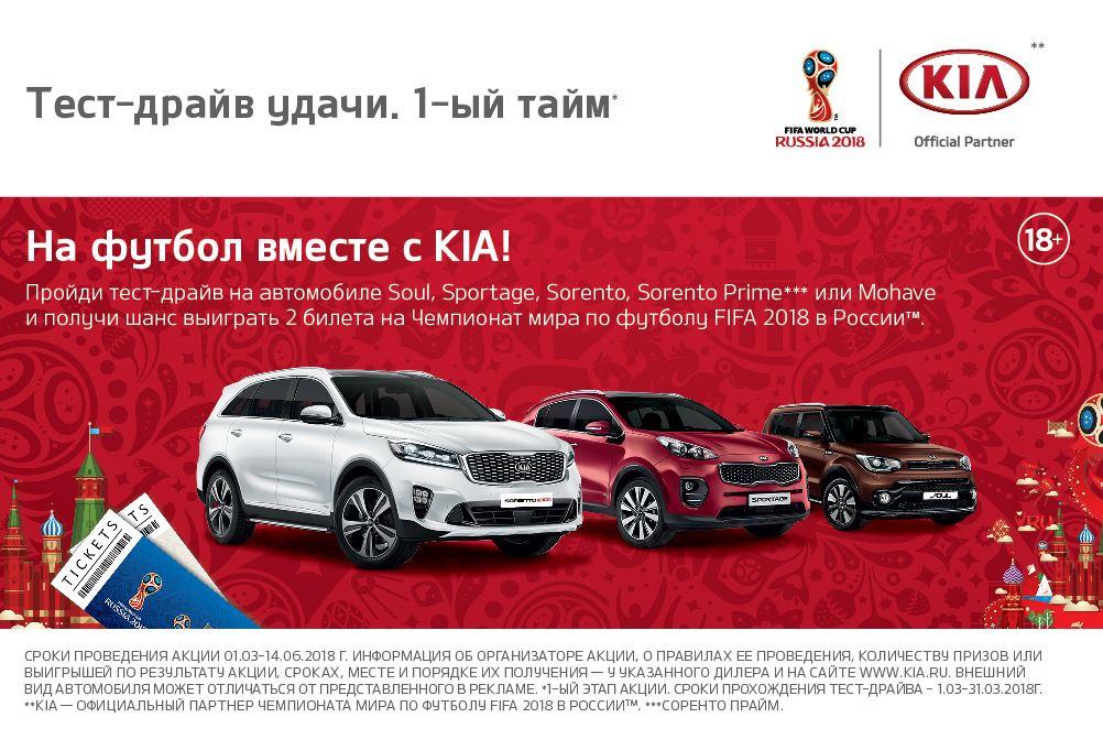 2018 по мира автомобили официальные чемпионата футболу